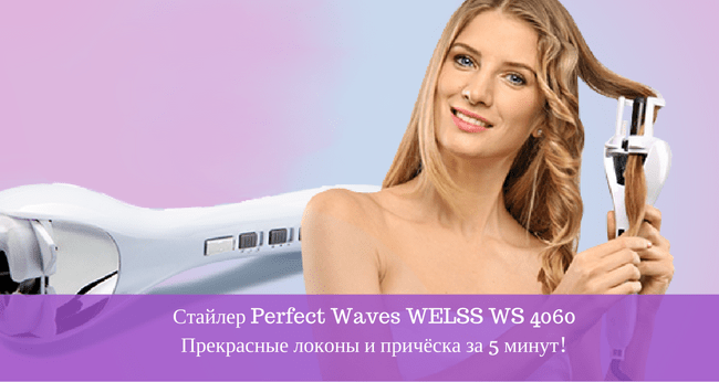 Стайлер Perfect Waves WELSS WS 4060
